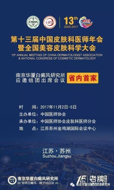 【学术资讯】南京华厦应邀组团出席第十三届中国皮肤科医师年会